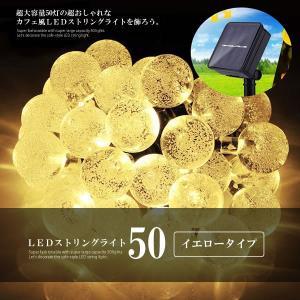 LED ストリングライト 50球 イエロー ソーラー イルミネーション 太陽充電 屋外 防水 クリスマスライト ソーラーパネル 飾り 50LEDSTLI-YE aspace