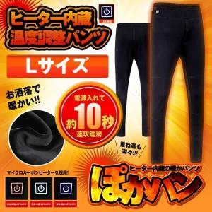 ヒーター 内蔵 パンツ Lサイズ ヒーター 内蔵 防寒 スキー バイク ズボン 男女 3段階 温度調整 USB 加熱 POKKAPAN-L|aspace