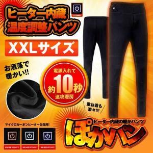 ヒーター 内蔵 パンツ XXLサイズ ヒーター 内蔵 防寒 スキー バイク ズボン 男女 3段階 温度調整 USB 加熱 POKKAPAN-XXL|aspace