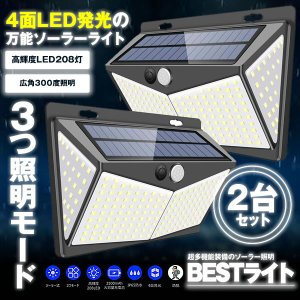 センサーライト 2台セット 4面発光 ソーラー 屋外照明 人感センサー 3つ点灯モード 防水 防犯ライト 両面テープ付き 自動点灯 208LEDSEN aspace