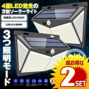センサーライト 4台セット 4面発光 ソーラー 屋外照明 人感センサー 3つ点灯モード 防水 防犯ライト 両面テープ付き 自動点灯 208LEDSEN-2 aspace