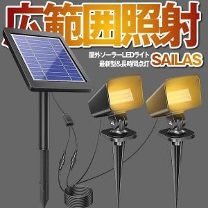ソーラーライト 屋外 LED アウトドア ガーデンライト 最大20時間点灯 太陽光パネル充電 分離式 2点式 防犯対策 IP67防水 SOILAS|aspace