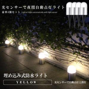 ソーラーライト 4個セット イエロー 光センサー 夜間 自動点灯 ライト 埋め込み式 防水 防犯 ガーデン 庭 芝生 公園 アウトドア用 4-GADESORA-YE|aspace