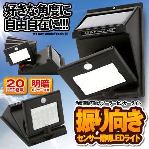 首振り 人感センサー ライト LED 20灯 角度調整可能 ソーラー 防水 IP64 壁掛け 屋外 照明器具 防犯 玄関灯 ZINSENLA|aspace