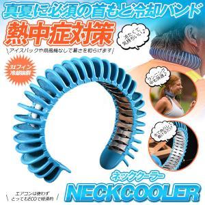 ネッククーラー 熱中症対策 冷却グッズ 首かけ 暑さ対策 冷感 ひんやり クーラー 首 ランニング ...
