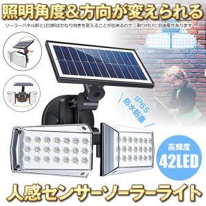 ソーラーLEDライト モーションセンサーライト 3モード 角度調整可能 IP65防水 爆光 高輝度 ガーデン 駐車場 玄関 42LED BENLIGHT|aspace