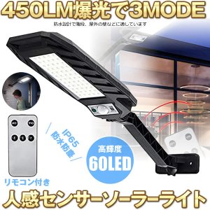 ソーラーLEDライト モーションセンサーライト 3モード  IP65防水 爆光 高輝度 ガーデン 駐車場 玄関 60LED KABEL|aspace
