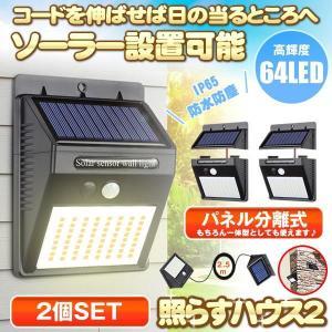 センサーライト 2個セット 分離型 64LED 屋外 LED ソーラーライト パネル分離 太陽光発電 防犯 防水 玄関 庭 屋外 2TERA|aspace