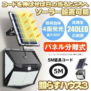 ソーラーライト センサーライト 屋外 240LED 最新分離型 延長コード5m 高輝度 太陽光発電 配線不要 自動点灯 消灯 防犯 防水 玄関 YOMEBUNRI|aspace