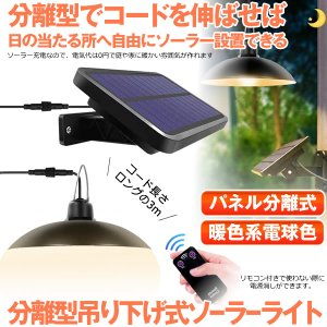 分離型LEDソーラーライト 暖色系 電球色 ペンダントライト リモコン付き 常夜灯 吊り下げ 夜間自動点灯 IP65防水 太陽光発電 ガーデン BURADAN|aspace