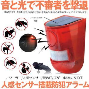 防犯アラーム 人感センサー LED付き ソーラー充電 LED警告灯 警報機 110db ブザー音 警告アラーム IP65防水 SOLARM|aspace