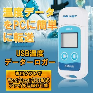 USB 温度 データーロガー 記録計 レコーダー 簡単 解析 PC 接続 管理 LCD表示 転送 移...