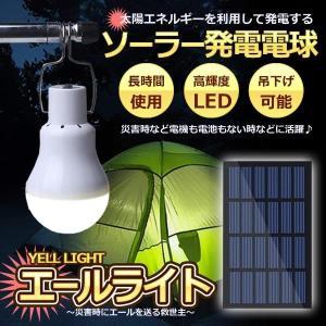 災害エールライト ソーラー電球 太陽光 発電 LED電球 ランプポータブル ソーラーライト 屋外 屋内 分離式 YELLIGHT|aspace