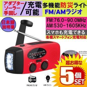 多機能防災 LED ラジオ 5個セット 懐中電灯  ソーラー 充電 手回し 充電 USB充電対応 スマホ 充電 可能 日本語説明書付きBENRYDENKI aspace