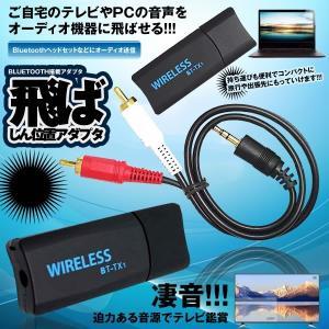飛ばしん位置 Bluetooth 4.0トランスミッター ワイヤレス オーディオ ヘッドフォン スピーカ TV テレビ PC TOBASIN