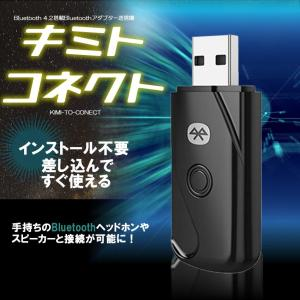 キミトコネクト Bluetooth 4.2 トランスミッター 送信機 ワイヤレス オーディオ ヘッドフォン スピーカー TV テレビ PC KIMICON