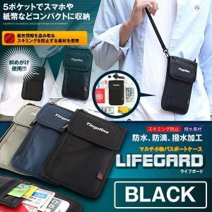 ライフガード ブラック パスポート ケース スキミング防止 首下げ ポーチ 貴重品 海外 旅行 LI...