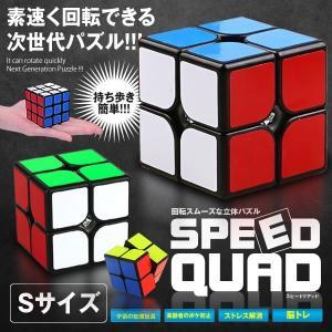 スピード クアッド ルービックスピードキューブ Sサイズ キューブ 競技 2x2 ゲーム パズル 次...