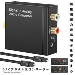 製品仕様: 入力:光デジタル(角型TOSLINK)/同軸デジタル端子 出力:コンポジット(RCA) ...