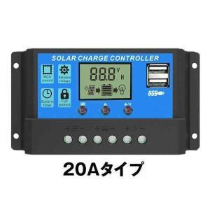 ソーラーチャージコントローラー 20A 12V/24V LCD 充電コントローラー 電流ディスプレイ 液晶 CHARCON-20|aspace