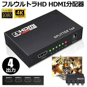 1 IN 4 OUT - 1 HDMI入力ポートと4 HDMI出力ポートを備えたHDMIスプリッタ。...