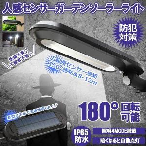 センサーライト ガーデンソーラーライト 屋外 人感センサー 太陽光 4モード 防水 自動点灯 防犯 180度回転 防災 IPLIGHT|aspace