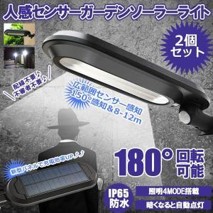 2個セット センサーライト ガーデンソーラーライト 人感センサー 4モード 防水 自動点灯 防犯 180度回転 防災 2-IPLIGHT aspace