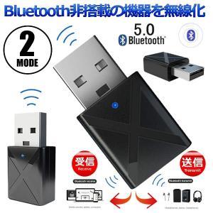 Bluetooth ドングル 送信機 受信器 ver5.0 2WAY USB アダプタ ワイヤレス ブルートゥース 無線 超小型 BUNGLE