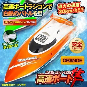 高速 ラジコンボート オレンジ RCスピードボート 安全ストップ機能付 船 競艇 海 HAYARAZI-OR
