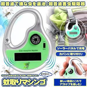 蚊取り器 超音波 ソーラー充電式 蚊 対策 羅針盤 屋外 室内 グッズ 庭 赤ちゃん 強力 蚊取り 虫除け 駆除 対策 虫 ハエ 害虫 KATORI aspace