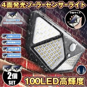 センサーライト 屋外 LED ソーラー 2個セット 人感 太陽光 防雨 防水 100LED 爆光 広範囲 センサー 広範囲 照射  防犯 照明 玄関 2-YOMESENSAR|aspace