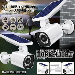 ダミー防犯 カメラ ソーラーライト センサー 3つ点灯モード IP66 防水 8m 距離 検知 赤いライト 防犯 人感 SOLARDAMI|aspace