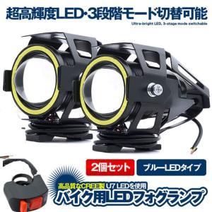 U7 バイク用 LED フォグランプ ブルー 2個セット CREE製 Hi Lo ストロボ 3モード切替 イカリング付き U7LEDFO-BL aspace