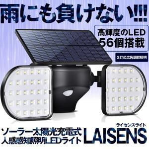 センサーライト 2灯式 LED投光器 ソーラーライト 防犯ライト ガーデンライト 人感センサー 自動点灯 56LED 250ルーメン Ip65 防水 LAISENS aspace