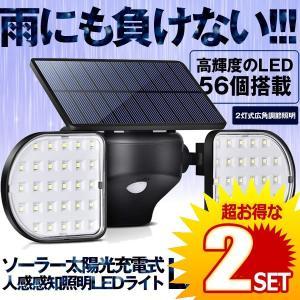 センサーライト 2個セット 2灯式 LED投光器 ソーラーライト 防犯ライト ガーデンライト 人感センサー 自動点灯 56LED 250ルーメン Ip65 防水 LAISENS-2 aspace
