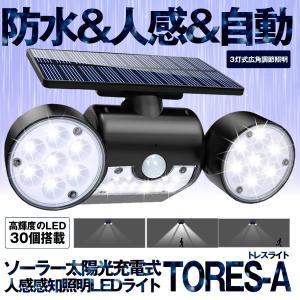 人感センサー ライト  3面発光 ソーラーledライト 高輝度 30led 350°角度調整可 長時間点灯可能 SEN3ZIN|aspace