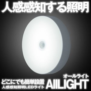 LED人感センサーライト 小型 USB 充電式 室内 明暗センサー マグネット 両面テープ付き OUOULIGHT aspace