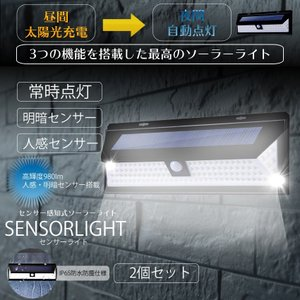 センサーライト ソーラーライト 2個セット 90LED 屋外 照明 人感 センサー 防水 防犯 自動点灯 庭 玄関 ガーデン 駐車場 90SENLGT-2|aspace