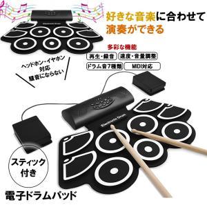 電子ドラム 楽器 練習用 パッド MIDI ドラム ドラムセット リズム フットペダル ドラムスティ...