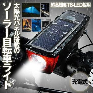 ソーラー 充電式 自転車ライト LEDフロントライト 高輝度 LED ソーラー充電 USB充電 懐中電灯 IPX4防塵防水 SOJUTEL|aspace