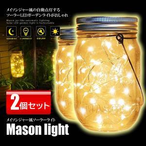 メイソンジャー風 ソーラーライト 2個セット 屋外 ガーデンライト 夜間自動点灯防水 2-MESONJAR|aspace