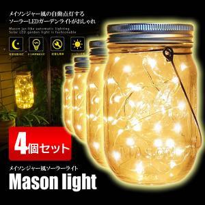 メイソンジャー風 ソーラーライト 4個セット 屋外 ガーデンライト 夜間自動点灯防水 4-MESONJAR|aspace