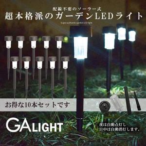 ガーデンライト 10本セット 照明 ソーラー 光センサー 配線不要 庭 埋め込み式 高級感 頑丈 ガーデニング 自動点灯消灯 10-GALLIGT|aspace