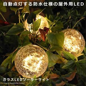 ガラス LEDソーラーライト Lサイズ ランプ 置物 スマート 照明 光制御 自動点滅 IP65防水 パティオ 庭 小道 TEARTH-L|aspace