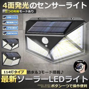 LEDソーラーライト 114LEDタイプ センサー 屋外 LED ソーラー 人感 太陽光 防雨 防水 爆光 広範囲 センサー CUARAITT-114|aspace