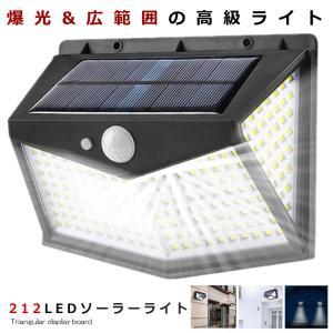 LEDソーラーライト 212LEDタイプ センサー 屋外 LED ソーラー 人感 太陽光 防雨 防水 爆光 広範囲 センサー CUARAITT-212|aspace