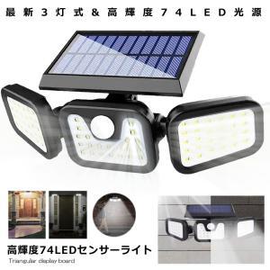 センサーソーラーLEDライト 屋外 3灯式 高輝度 74LED 光センサー 人感センサー 360度 角度調整可能 IP65防水 TORILIGT|aspace
