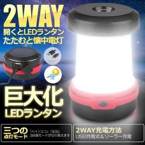 ソーラーランタン LED USB充電式 3点灯モード ポップアップ式 高輝度 懐中電灯 キャンプ 登山 夜釣り KYUNYTAN|aspace