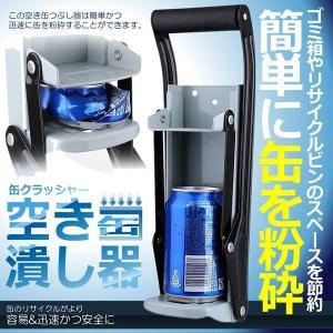 空き缶潰し器 缶クラッシャー 缶潰し器 かさばる コンパクト 圧縮 省スペース 高さ32cm リサイ...