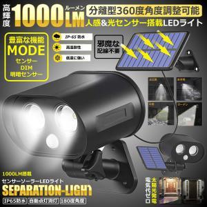 分離型 人感センサーライト 100LM LED ソーラーライト 高輝度 屋外 角度回転 夜間自動点灯 太陽光発電 防水 SEPARALI|aspace